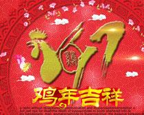 鸡年吉祥淘宝海报设计PSD素材