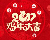 鸡年大吉淘宝海报设计PSD素材