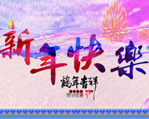 新年快乐淘宝海报PSD素材