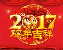 2017鸡年吉祥淘宝店招设计PSD素材
