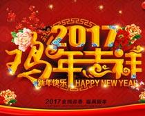 鸡年吉祥春节海报矢量素材