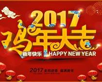 鸡年大吉春节海报矢量素材