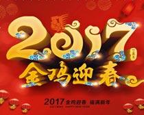 2017金鸡迎春海报设计矢量素材
