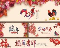 2017鸡年海报矢量素材