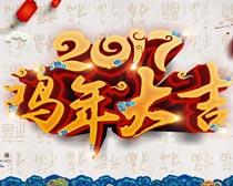 2017鸡年大吉新年海报设计矢量素材