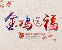 新年快乐金鸡纳福海报设计矢量素材