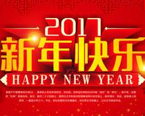 2017新年快乐矢量素材
