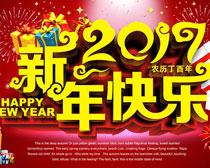 2017新年快乐海报矢量素材