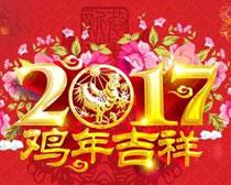 2017鸡年吉祥新年海报矢量素材