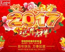 2017鸡年吉祥矢量素材