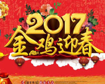 2017金鸡迎春新年海报矢量素材