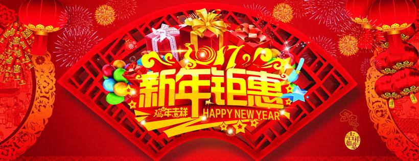 新年钜惠海报亚博娱乐平台唯一官网授权矢量素材