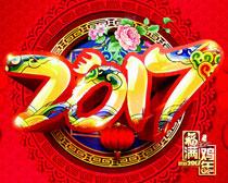2017海报矢量素材