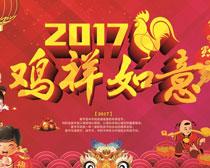 2017鸡年如意海报矢量素材