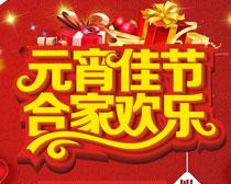 元宵佳节合家欢乐海报设计矢量素材