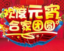 元宵佳节合家团圆海报设计矢量素材