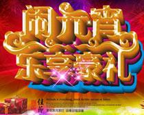 鸡年元宵节促销海报设计矢量素材