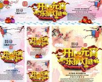 元宵节猜灯谜活动宣传海报设计矢量素材