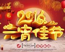 鸡年元宵佳节海报设计PSD素材
