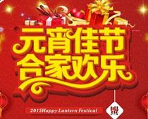 元宵佳节合家欢乐吊旗海报设计矢量素材