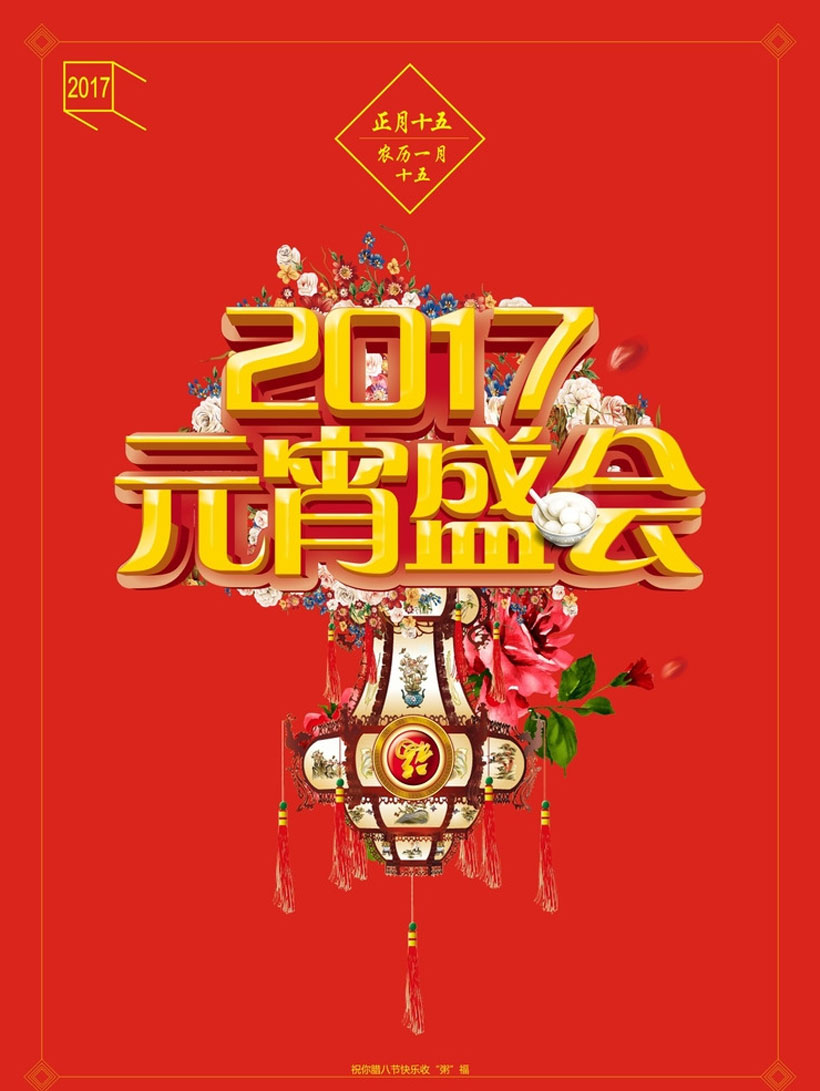 2017吊旗新年春节灯笼宣传海报节日素材海报设计广告设计模板矢量素材