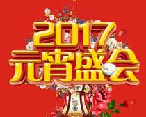 2017元宵盛会海报设计矢量素材