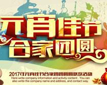 元宵节吃汤圆合家团圆海报设计PSD素材