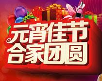 元宵节团圆海报设计PSD素材