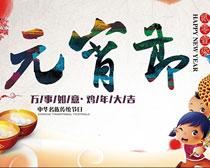 喜庆元宵节海报设计PSD素材