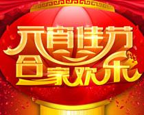 2017元宵节合家欢乐海报PSD素材