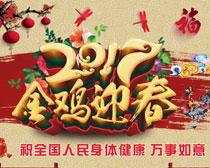 2017金鸡迎春海报背景设计矢量素材