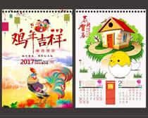 鸡年吉祥卡通日历设计矢量素材