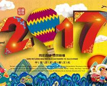 2017年活动海报设计矢量素材