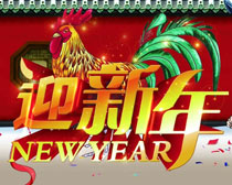 鸡年迎新年海报PSD素材