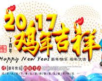 2017鸡年海报PSD素材