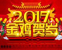 2017金鸡贺岁新年海报设计PSD素材