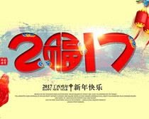 2017新年快乐海报背景设计PSD素材