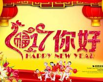 新年你好鸡年海报设计PSD素材
