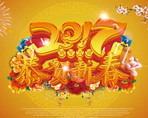 恭贺新春鸡年海报PSD素材