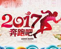 2017奔跑吧海报设计PSD素材
