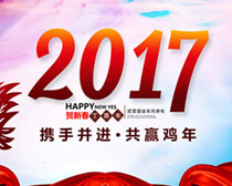 2017携手共赢鸡年海报背景PSD素材