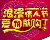 浪漫情人节商场购物海报设计PSD素材