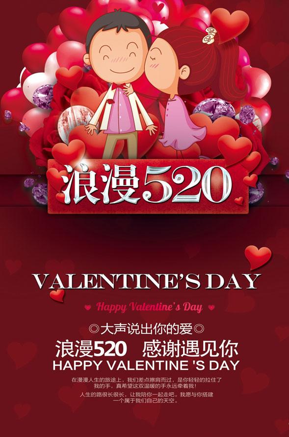 情人节海报素材_浪漫520情人节海报设计psd素材