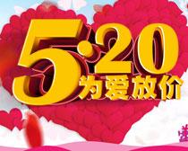 520为爱放价情人节促销海报设计PSD素材
