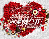 浪漫情人节宣传海报PSD素材