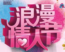 浪漫情人节活动海报PSD素材
