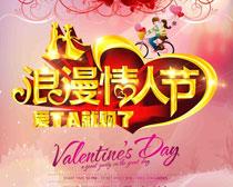 浪漫情人节吊旗海报设计PSD素材