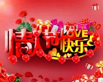 情人节快乐海报设计PSD素材