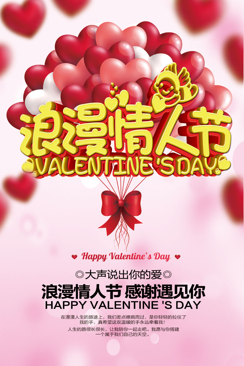 情人节海报素材_浪漫情人节海报宣传海报设计psd素材