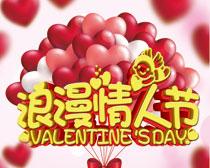 浪漫情人节海报宣传海报设计PSD素材